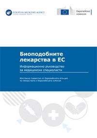 Биоподобните лекарства в ЕС - Информационно ръководство за медицински специалисти