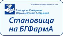 Становища на БГФармА