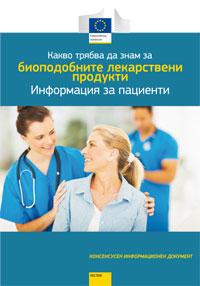 Какво трябва да знам за биоподобните лекарствени продукти - Информация за пациенти